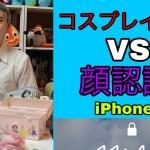 iphone11proの顔認証にコスプレメイクして挑んでみた