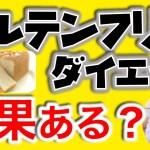 【ダイエット】意外な結果!グルテンフリーって本当に意味ある?〜簡単に論文解説シリーズ〜