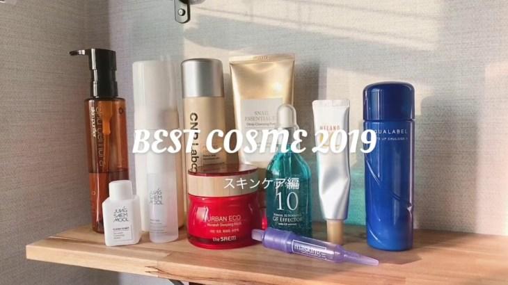 BEST COSME 2019 スキンケア編 (韓国コスメ・日本コスメ)