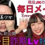 【毎日メイク】【メイク動画】 現役JKアイドルのすっぴん初公開
