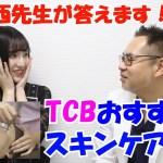 【TCB】現役アイドルと美容外科医がスキンケアについてお話しちゃいます!【稗田智優】