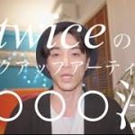 あのtwiceのメイクアップアーティスト話題○○○クレンジング法【韓国アイドルスキンケア方法】