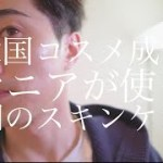 【スキンケア紹介】韓国コスメマニアが使う敏感肌の毎日スキンケア紹介!!!