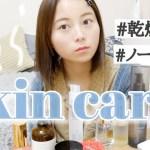 【スキンケア】スペシャルスキンケアをやってみる♡【コスメキッチン】