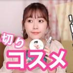 最近の使い切りコスメ&スキンケア🌼韓国コスメ/プチプラコスメ