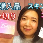 使い切りコスメ・スキンケア・新規購入品を紹介します!