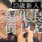 【雑談メイク】打倒編集長。韓国コスメを使って毎日メイクのご紹介!英語の勉強方法は?などQ&Aも✨