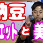 【健康】納豆の美容効果とダイエット効果について!