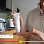 ガヤガヤ#277 CELEMORE②自宅でスキンケア 角質クリア編