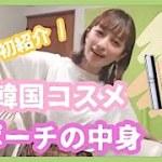 [㊋arisa] 最近買った「韓国コスメ」 & 「ポーチの中身」をチラッと紹介!
