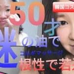 【韓国美容】祝50才 第2弾 アラフィフ 韓国コスメで日本人のくそばばあから韓国マダムに自力でなりたい