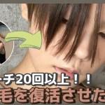 【ヘアケア】【コスパ最強】超絶ダメージヘアが半年くらいで完璧改善したおすすめ商品