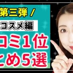 【2020年】第3弾!韓国コスメ口コミ1位!まとめ5選【保存版】