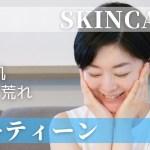 【スキンケアルーティーン】35歳/敏感肌/マスク荒れ 石井綾さんのスキンケアルーティーン