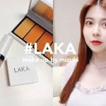 【LAKA】韓国人気コスメ LAKA のアイテムを使ったメイク🍊🧡【韓国コスメ】