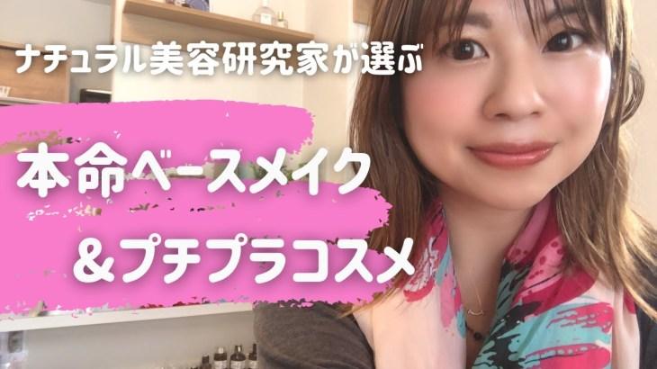 【コスメ】最近購入して気に入っているコスメの紹介【&be】【ステラシード】