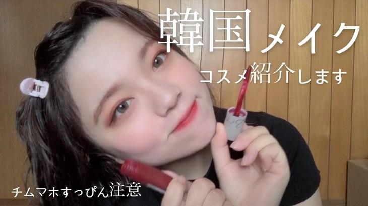 【韓国メイク】韓国コスメを使ったメイク紹介💜🐥💜