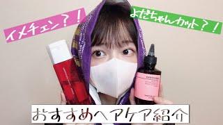 【話題】【プチプラ】愛用ヘアケア商品紹介!
