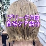 【ブリーチ3回】ヘアケアルーティーン【ハイトーン女子】