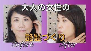 【40代50代】大人の女性必見(秋のヘアケア)シャンプー 艶髪 頭皮ケア