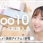 Qoo10で買った激安商品紹介🌟韓国コスメ、美容グッズ、家電…【HAUL】