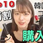Qoo10メガ割購入品紹介!話題の韓国コスメをお得にゲット!ザセム・ロムアンド・VTシカマスクなど!