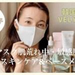 大人女子のマスク肌荒れ・敏感肌スキンケア&ベース/肌沈静/韓国コスメ/VELYVELY