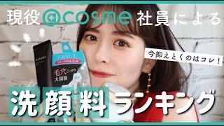 現役@cosme社員による@cosme洗顔料TOP5ランキング大発表!!!