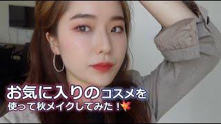[韓国コスメ]お気に入りのコスメを使って秋メイクしてみた🍁🌰 | 韓国メーク | 新大久保
