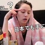 アメリカ日用美容グッズ:アメリカ人は化粧水を使わない?