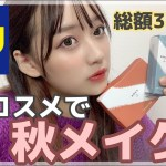 【GUコスメ】美容学生によるおすすめ秋メイク!総額3,500円!【白川れな】