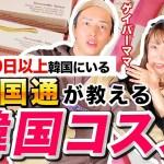 【最新韓国コスメ】韓国美容クリニックが作るコスメ情報!!この人マジで詳しいわっっ。。。。さすが僕の韓国ガイドブック!!