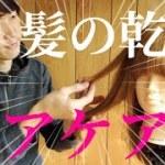 髪の乾燥のヘアケア【シャンプー/トリートメント/洗い流さないトリートメント】