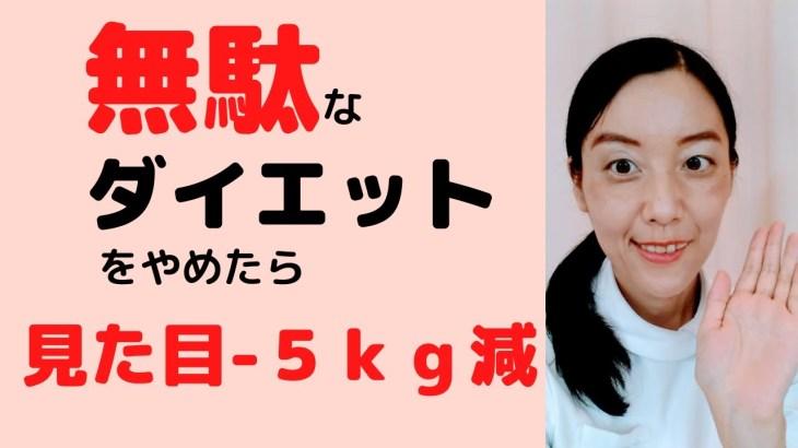 【ダイエット】なしで見た目 -5キロ減★着やせのコツ3選(^0^)b 【大阪府茨木市の女性・美容鍼灸・整体師が教えます。】