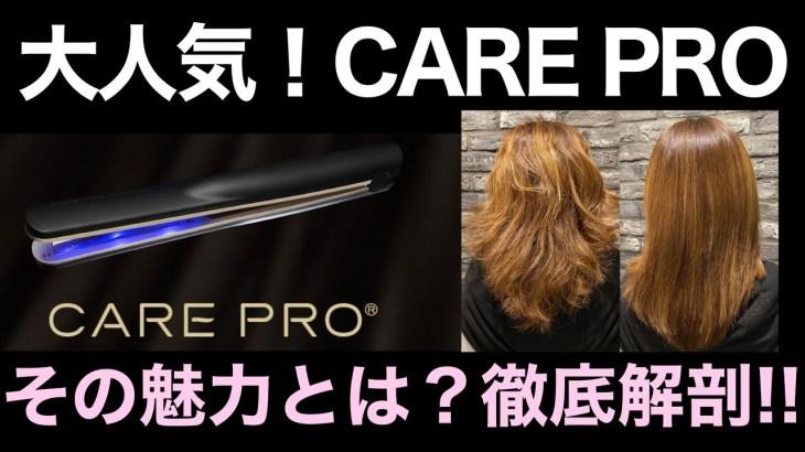 【ケアプロ】【最新ヘアケア】大人気のヘアケア!ケアプロってどんな物?わかりやすく説明します!🙆🏻♀️ 美容師 ラビマーニ