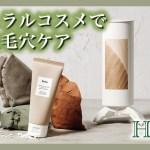 【韓国コスメ】保湿毛穴ケアに最適冬コスメ