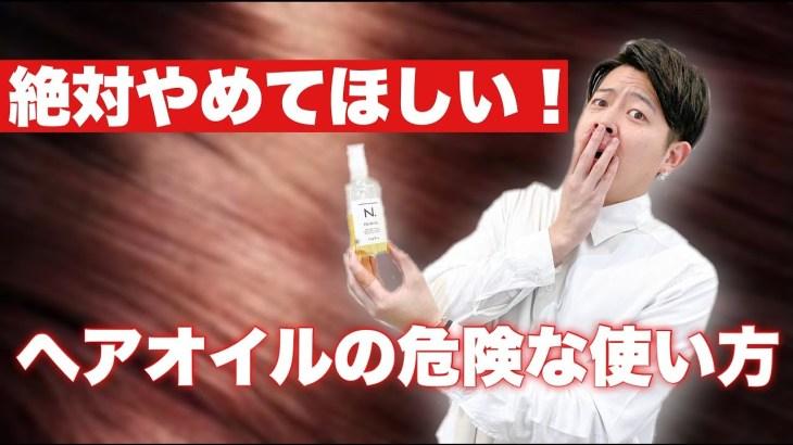ヘアオイルは付け方次第で髪をボロボロに!?ヘアケア特化美容師が教える正しいオイルの付け方!!