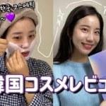 【韓国コスメ】たっぷり保湿パック💧で目指せ美肌✨ 한국 코스메틱 리뷰✨