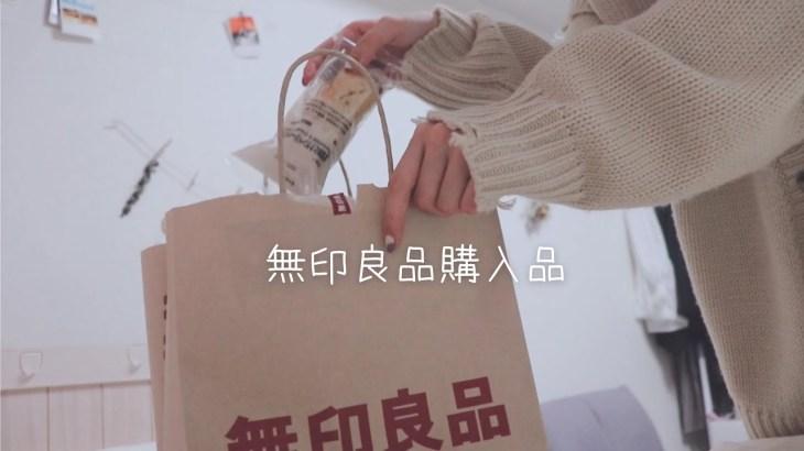 無印良品購入品 【美容グッズ】