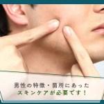 【美容・クリニック06】商品紹介動画 男性コスメ