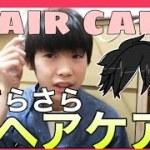 【ヘアケア】髪の毛は簡単にサラサラになる!!ヘアケアを紹介します!  〜HARE CARE〜