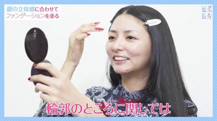 【王道中国メイク】中国生まれの美容家が指南!ベースメイク編