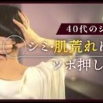 【40代からの美肌】シミ・肌荒れ知らずの肌に!4分間美ツボマッサージ