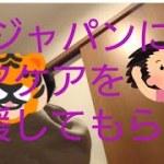 ACジャパンに毎日のヘアケアを支援してもらいたい