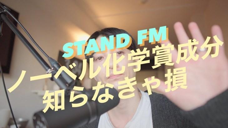 韓国コスメノーベル化学賞成分スキンケアをつかわいなんて本当に損すぎる【standfm公開動画#012】