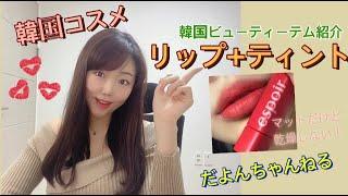 「韓国ビューティーテム」韓国コスメ、エスプアリップ、マットだけど乾燥しないリップの紹介!