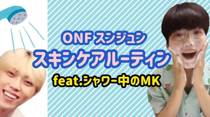 スンジュンのスキンケアルーティンfeat.シャワー中のMK【日本語字幕】