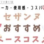 【プチプラコスメ】セザンヌのおすすめベースコスメ!