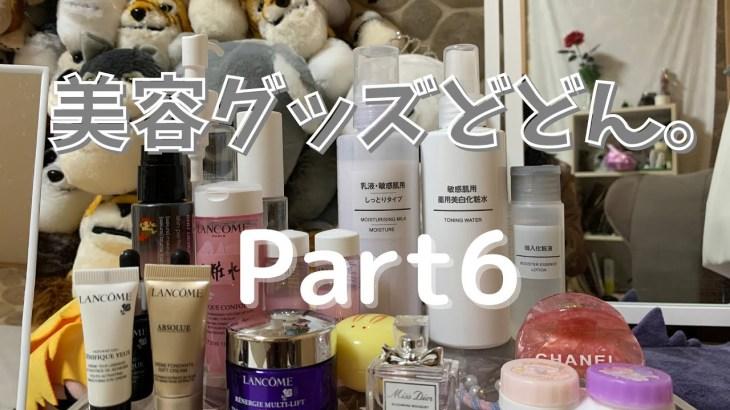 美容グッズ紹介LAST🌟 Part6