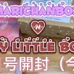 【コスメ開封】marichanboxとMy LittleBox【今更2月号】